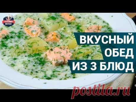 Как приготовить вкусный обед из трех блюд?   Рецепты обеда