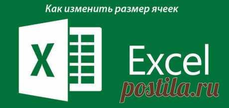Как сделать ячейки одинакового размера в Excel