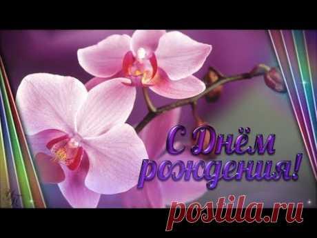 С ДНЁМ РОЖДЕНИЯ! Красивое поздравление Видео открытка