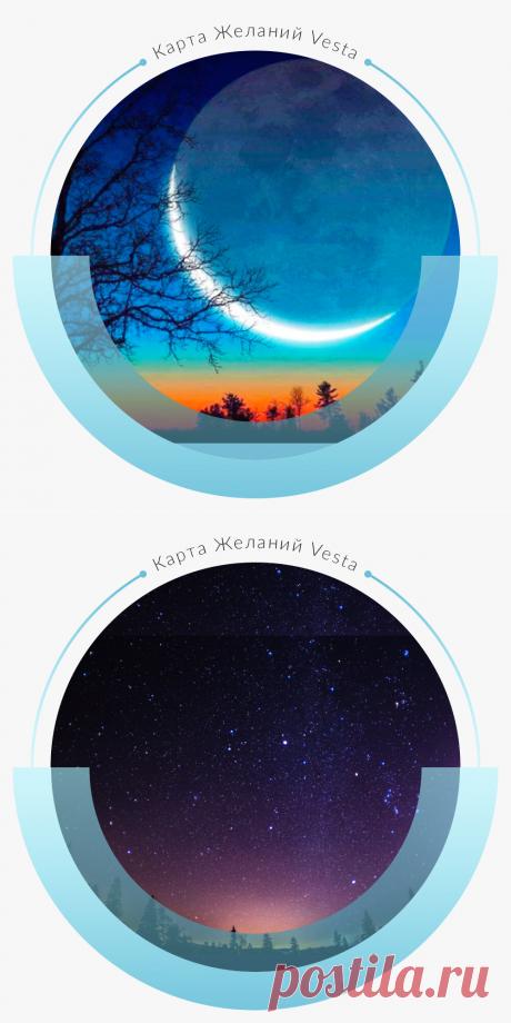 Убывающая Луна с 8 мая по 21 мая. Что я делаю в этот период, чтобы получить максимальную пользу. | Карта Желаний | Яндекс Дзен