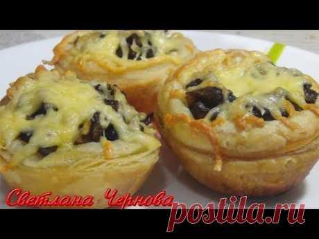 Слоеные Корзиночки с Грибами-Просто Тают во Рту!!! /Tartlets with mushrooms