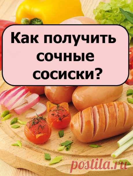 Как получить сочные сосиски?