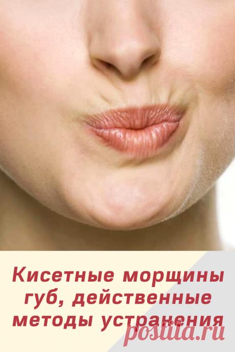 Кисетные морщины губ, действенные методы устранения
