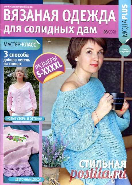 """""""Вязаная одежда для солидных дам"""" №3 2020г"""