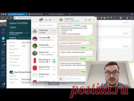 WhatsApp чат бот в amoCRM - показываем как работает - YouTube