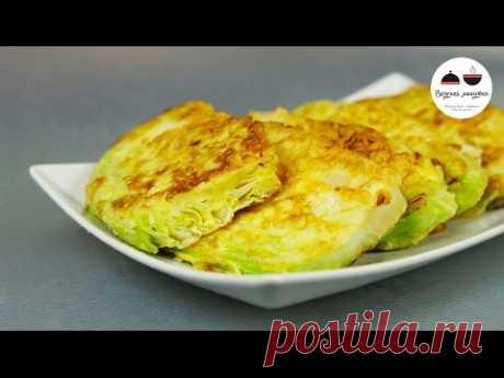 ЗАКУСКА из молодой капусты Легко и Вкусно! Рецепты Из Капусты