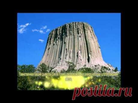 Красивые места на Земле - видео - Красноярские столбы | РОДоСВЕТ