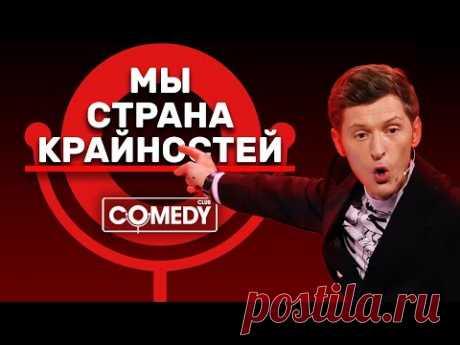 Камеди Клаб Павел Воля «Мы - страна крайностей»