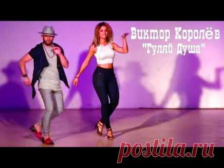 Виктор Королёв - Гуляй Душа