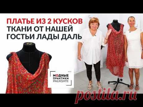 Обзор платья из двух кусков ткани от нашей гостьи Лады Даль. Универсальное платье своими руками. - YouTube