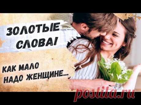 """Нежный стих об отношениях… Евгений Евтушенко """"Благодарность"""" Стихи о любви"""