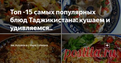 Топ -15 самых популярных блюд Таджикистана: кушаем и удивляемся.. Таджикистан - маленькая и красивая страна, расположенная в центре Средней Азии.  Хотя она не занимает много земли, по высоте она превосходит всех своих соседей.  Почти 93% всей его территории занимают величественные высокие горы.  Климат Таджикистана оказал огромное влияние на образ жизни людей, а также на их питание. В горном Таджикистане мало равнин для выращивания сельскохозяйственных продуктов.  Жители в...