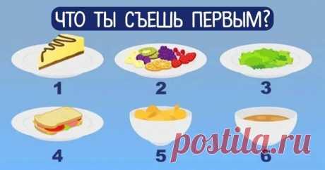 ¡La manera de la alimentación puede caracterizarte! ¿Escoge lo que quieres comer primero | el Diablo tomes Quien no quiere es sabroso comer? Seréis asombrados, pero hasta sus costumbres de la alimentación le caracterizan seguramente. ¡Aquí el test para usted! ¡Miren la estampa y escojan lo que queréis comer en primer lugar! Si habéis escogido No. 1, usted la persona muy buena y abierta. Tenéis gran placer en la vida, así que tratáis de no amargaros, cuando tenéis unos problemas. Así a usted udaet...
