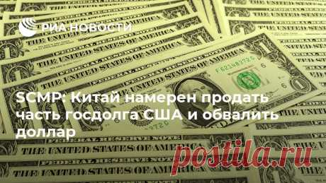 SCMP: Китай намерен продать часть госдолга США и обвалить доллар Китай может начать продавать ценные бумаги США и таким образом спровоцировать падение курса доллара, пишет South China Morning Post. РИА Новости, 08.05.2020