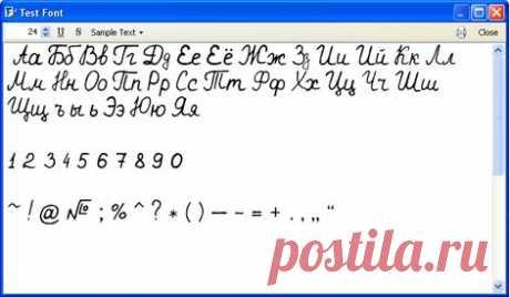 Создаём шрифт, имитирующий Ваш рукописный почерк .