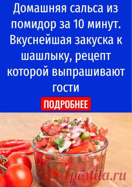 Домашняя сальса из помидор за 10 минут. Вкуснейшая закуска к шашлыку, рецепт которой выпрашивают гости