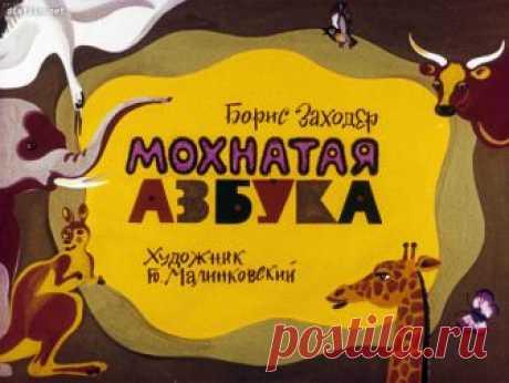 «Мохнатая азбука» Заходер Борис Владимирович (диафильм)