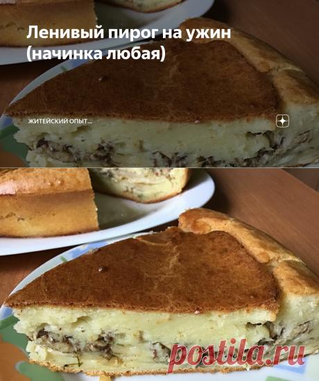Ленивый пирог на ужин (начинка любая) | Житейский опыт... | Яндекс Дзен