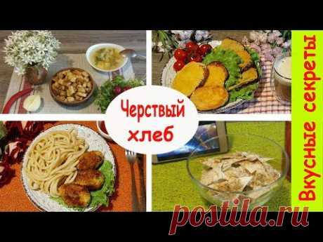 Что приготовить из черствого хлеба. 4 блюда из хлеба