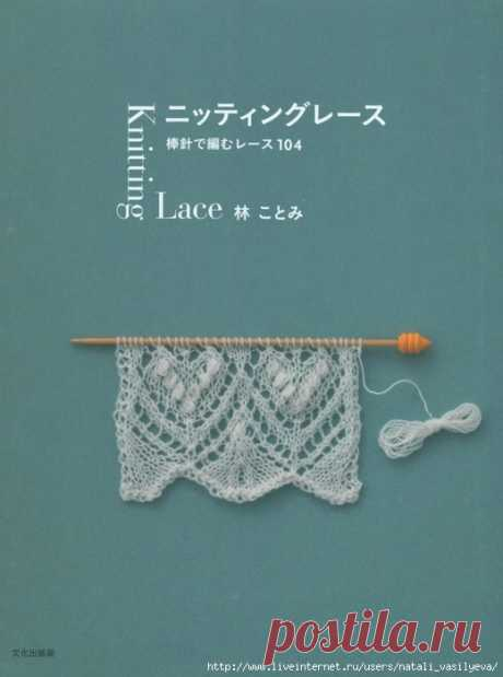 "Альбом ""Knitting Lace 104 2012"""