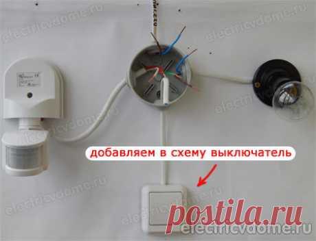 Датчик движения для освещения схема подключения. Как подключить выключатель с датчиком движения - фотоинструкция