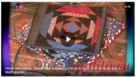 Лоскутный блок Ананас - ручная сборка (видео)   МАСТЕР-КЛАССЫ   Пэчворк • Квилтинг • Лоскутное шитье   Пэчворк • идеи