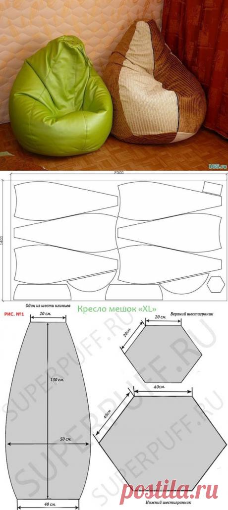 Кресло-мешок для счастливых минут полной релаксации (два варианта выкроек!!!) — Сделай сам, идеи для творчества - DIY Ideas