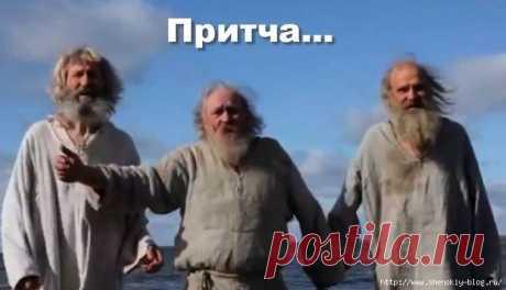 ¡La parábola sobre tres ancianos!