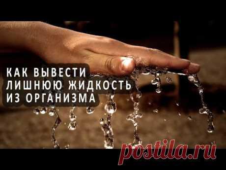 6 способов снять отеки и вывести лишнюю жидкость из организма