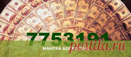 Мантра богатства - Женские Секреты