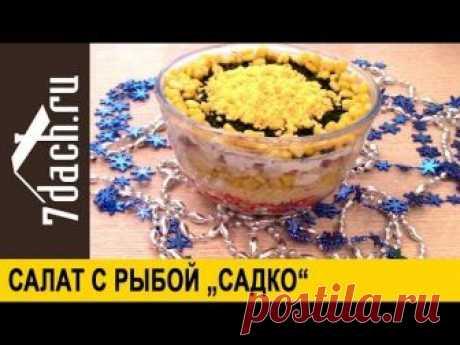 """🥗 Салат с рыбой """"Садко"""" для яркого праздничного стола - 7 дач"""