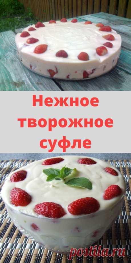 Очень нежный десерт без выпечки. - My izumrud