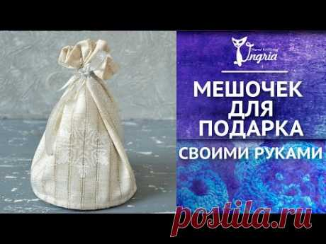 Мешочек для подарка своими руками ❦ Новогодний мешочек из ткани | Вяжем крючком с Ольгой Ингрией | Яндекс Дзен
