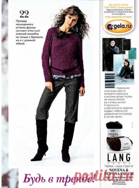 Пуловер цвета фуксии