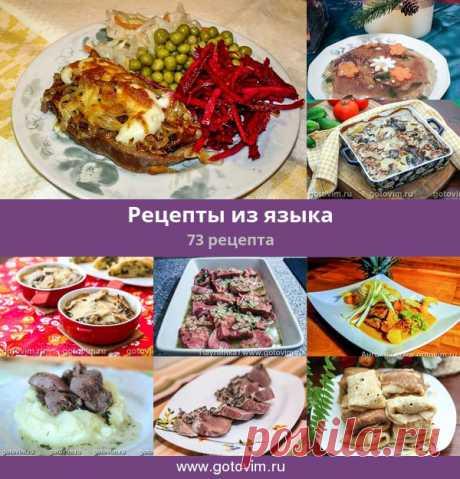 Рецепты из языка, 73 рецепта, фото-рецепты Язык по праву можно считать деликатесом. Он вкусный, нежный и питательный. Чаще всего в кулинарных рецептах используется говяжий и телячий язык, реже - свиной.