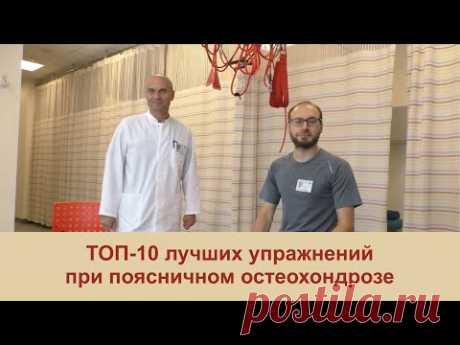 Гимнастика при поясничном остеохондрозе. ТОП-10 лучших упражнений для поясницы.