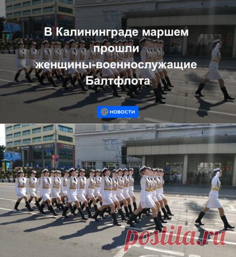 В Калининграде маршем прошли женщины-военнослужащие Балтфлота - Новости Mail.ru