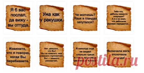 Набор стикеров для Telegram «Хамские фразы»