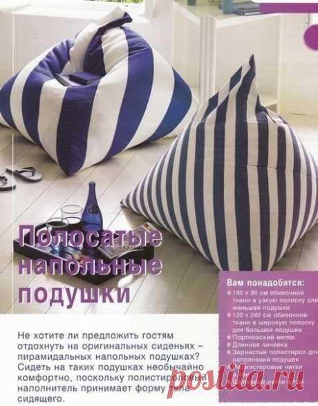 Как сшить напольные подушки