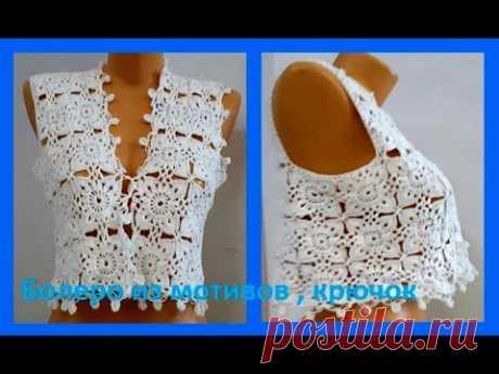 БОЛЕРО  из Безотрывных МОТИВОВ, Вязание КРЮЧКОМ, crochet bolero motifs ( В № 231)