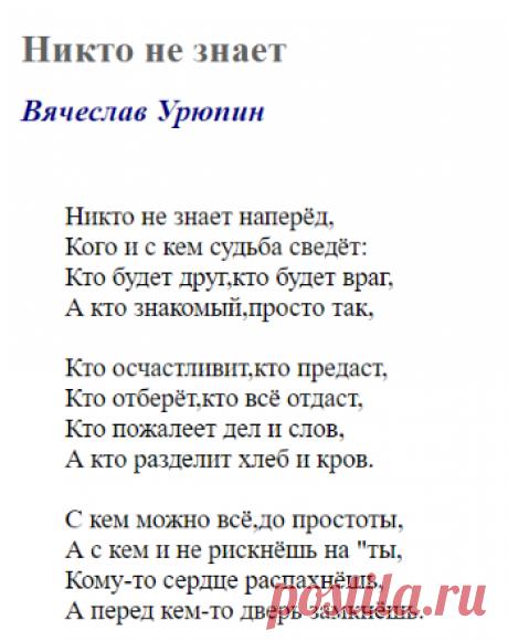 Никто не знает (Вячеслав Урюпин) / Стихи.ру