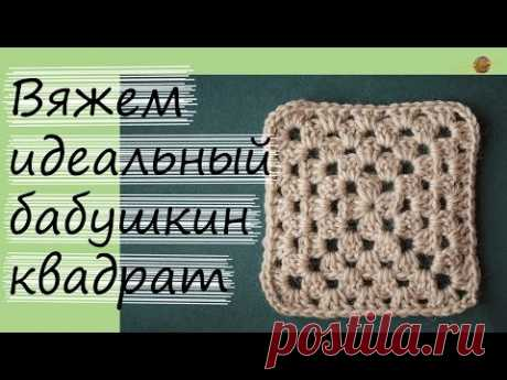 HOW to KNIT the GRANDMOTHER'S SQUARE. EQUAL AND WITHOUT RISE LOOPS! Knitting lessons hook. BEGIN to KNIT!
