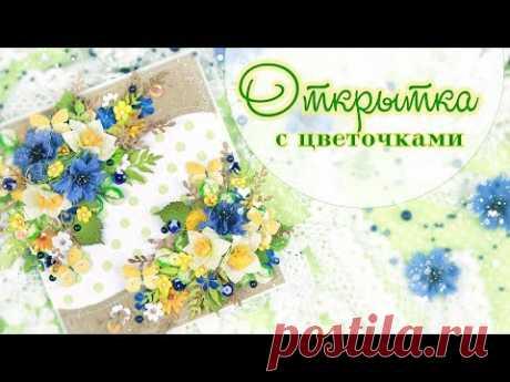 ЦВЕТОЧНАЯ ОТКРЫТКА своими руками /Скрапбукинг/ scrapbooking card with flowers/step by step