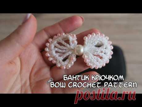 Бантик крючком | Bow crochet pattern