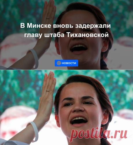 В Минске вновь задержали главу штаба Тихановской - Новости Mail.ru