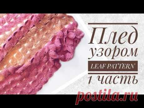 МК: Плед узором LEAF PATTERN/Часть 1