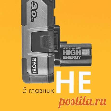 💣 5 главных НЕ при работе с литиево-ионными аккумуляторами
