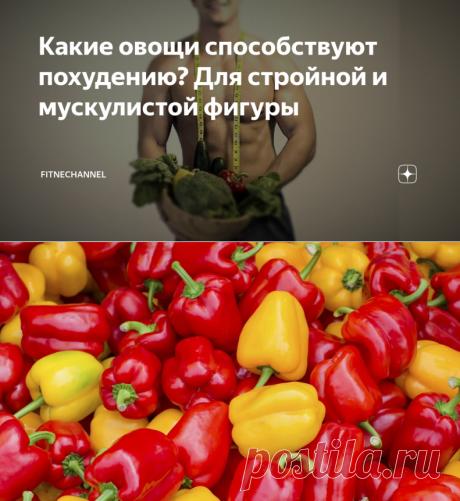 Какие овощи способствуют похудению? Для стройной и мускулистой фигуры   fitnechannel   Яндекс Дзен