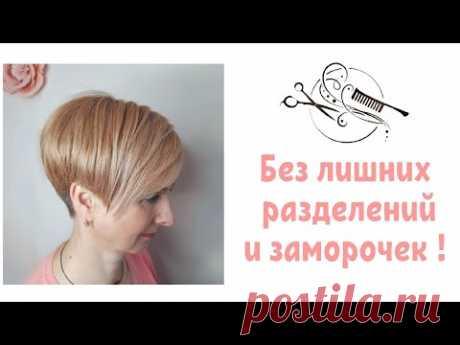 🌺Короткая женская стрижка на густые волосы🌺