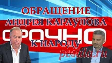 Андрей Караулов. Голосование о доверии власти и Путину.